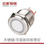紅波HBS1-AGQ25環形不銹鋼金屬按鈕--采招網