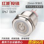紅波HBS1-AGQ25mm不銹鋼平頭部環形電源符號金屬按鈕--采招網