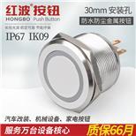 紅波HBS1-AGQ30mm大按鍵不銹鋼平頭部環形金屬按鈕--采招網