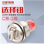 紅波HBS1-AGQ22mm選擇鈕--采招網