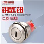紅波HBS1-AGQ22mm鑰匙鈕--采招網