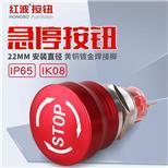 紅波HBS1-AGQ22mm急停鈕--采招網