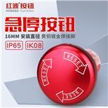 紅波HBS1-AGQ16mm急停鈕--采招網