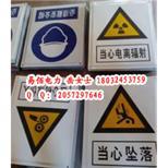 易佰铝合金标志牌 国家电网标志牌加工定做 出货快 寿命长--中国采招网