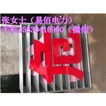 山河厂家定制变压器专用300*400不锈钢反光标志牌专业厂家品质保障--中国采招网