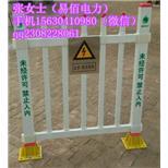 山西供应【新一代】出售玻璃钢材质电力检修绝缘围栏电力安全防护围栏品质厂家--中国采招网