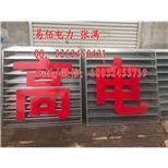 国家电网PVC腐蚀标志牌参数规格 不锈钢标志牌价格低质量好--中国采招网