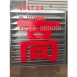 配电室不锈钢反光标志牌规格尺寸 成都PVC反光标志牌厂家供应--中国采招网