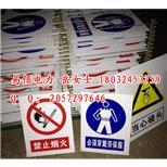 铝合金电力标志牌 按国标专业制作电力标志牌厂家 价格优惠 --中国采招网