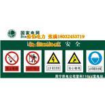 山东【超低价格】加工各种规格国家电网标志牌电力线路杆号牌厂家--中国采招网