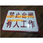 质优价廉不锈钢反光标志牌厂家 电力局专用PVC反光标志牌规格图片--中国采招网