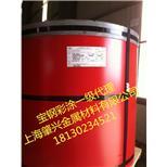 绵阳市宝钢AZ100炭黑色色彩钢瓦  --中国采招网