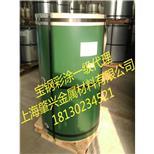 鄂州市宝钢TS280GD砖红色彩钢板  --中国采招网