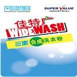 合成洗衣粉--采招网