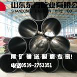大口径超高管道--中国采招网