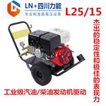 L25/15超高压高压清洗机--大红鹰娱乐官网80999网