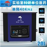 JM-20D-40 20L单频实验室超声波清洗器--采招网