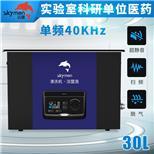 JM-30D-40 30L单频实验室超声波清洗器--采招网