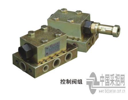 液压支架配件:控制阀组