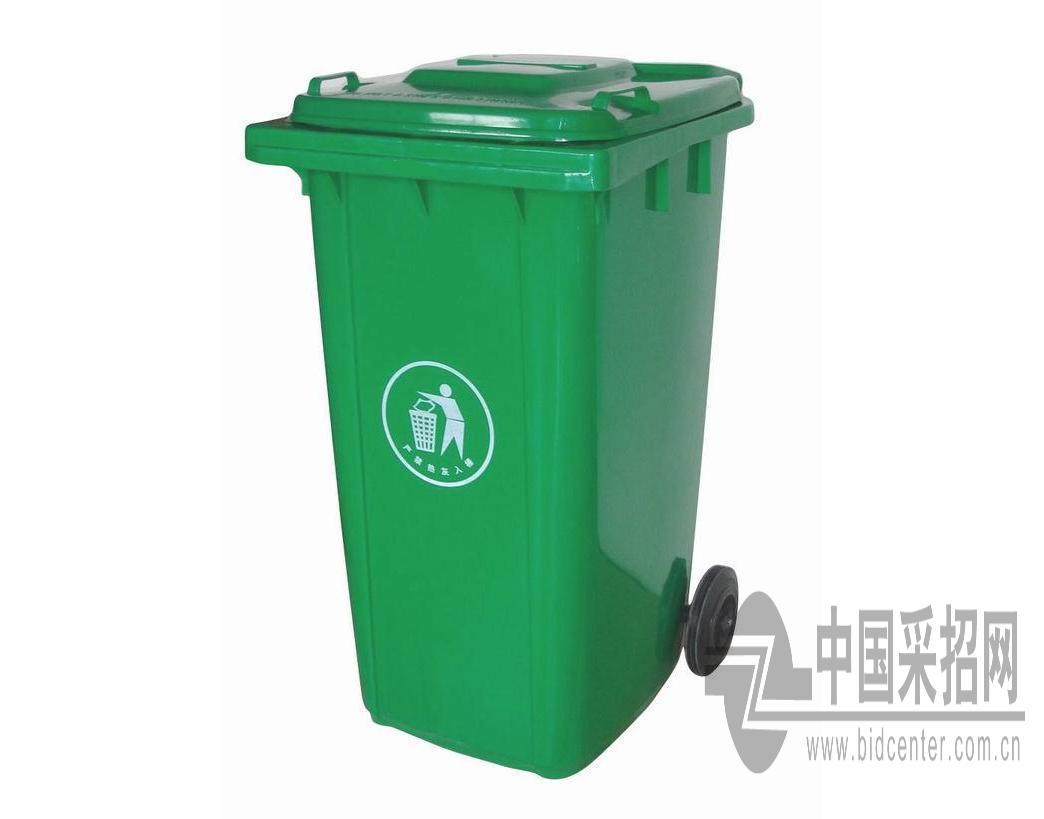 240l塑料垃圾桶-塑料垃圾桶-中国采招网