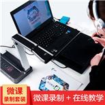 天艺微课录制套装 孙经理 电话:18910030970 或 13693226854--中国采招网