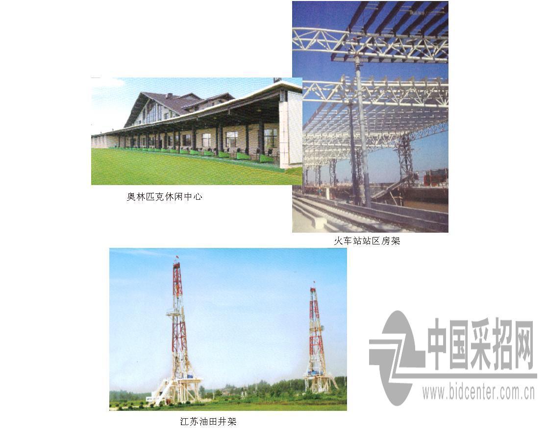 火车站站区房架-钢结构-中国采招网