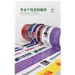 彩色封箱胶带--采招网