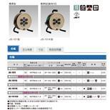 杉本供應日本HATAYA煙屋品牌_卷線盤JS-101--采招網